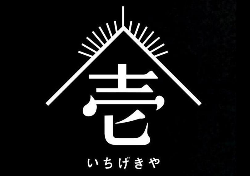 劇団 壱劇屋