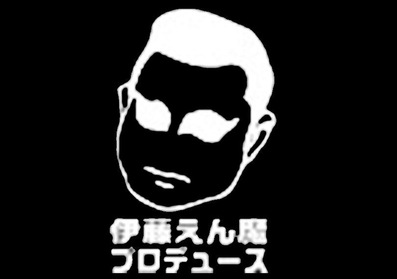 伊藤えん魔プロデュース