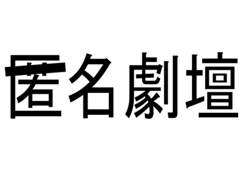 tokumeigekidan