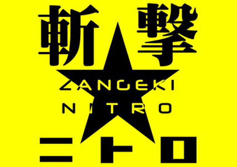 斬撃☆ニトロ