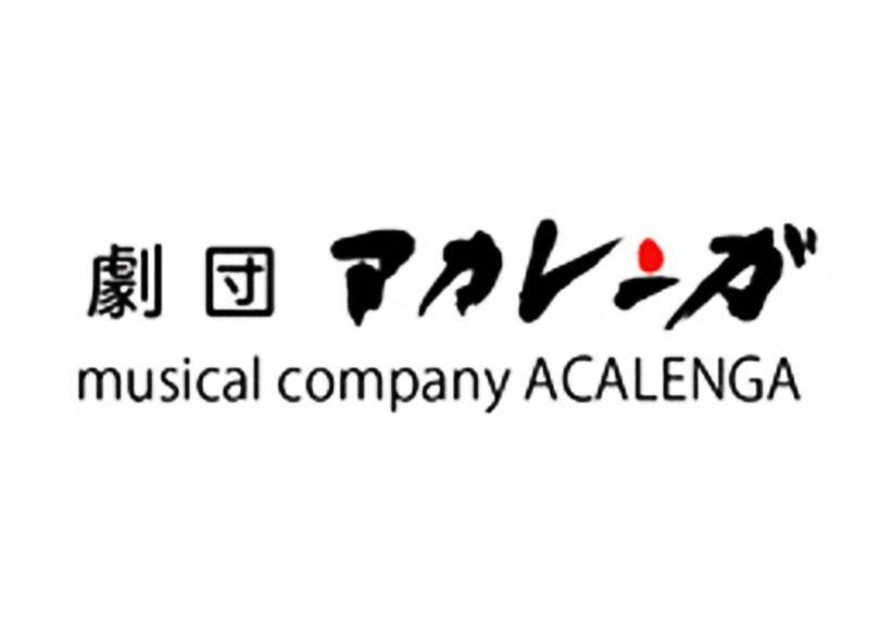 劇団アカレンガ