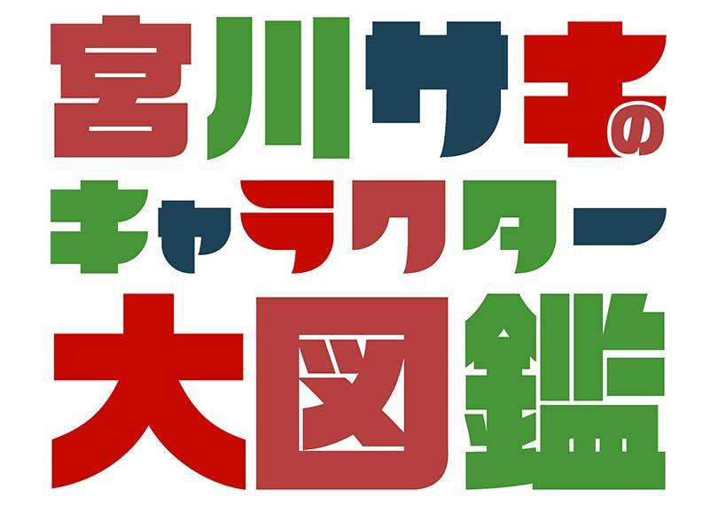 宮川サキのキャラクター大図鑑