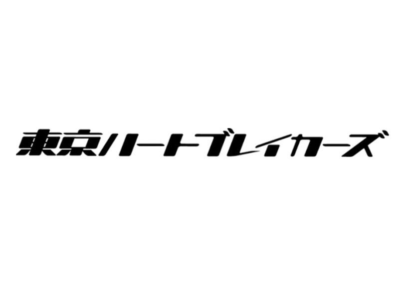 東京ハートブレイカーズ