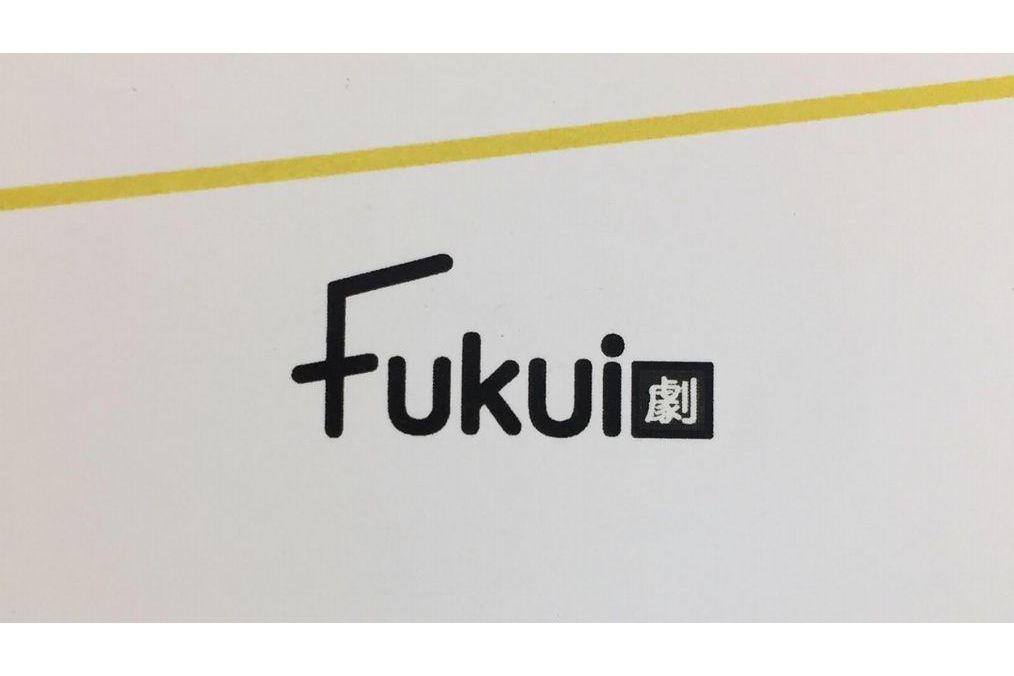 fukui劇