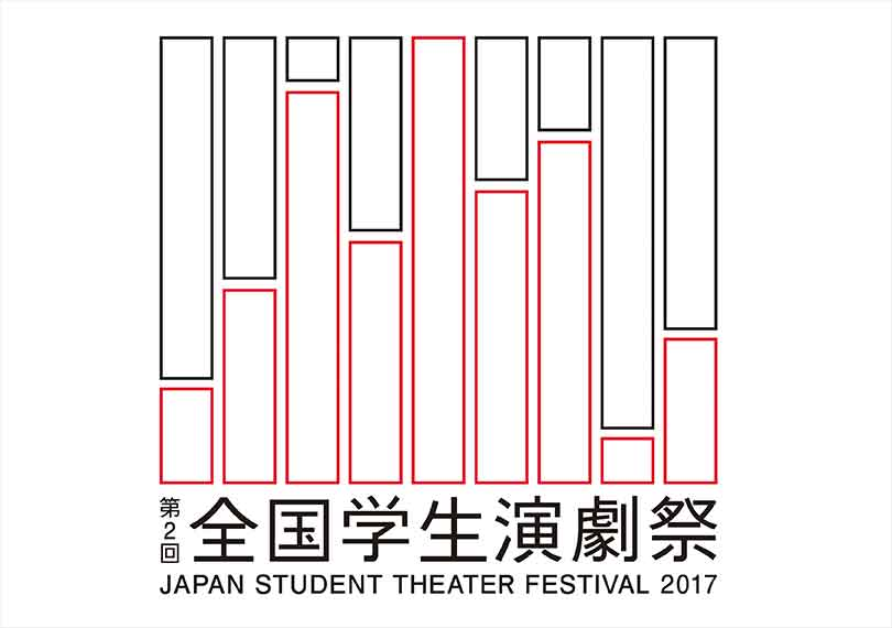 全国学生演劇祭