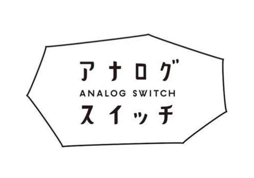 アナログスイッチ