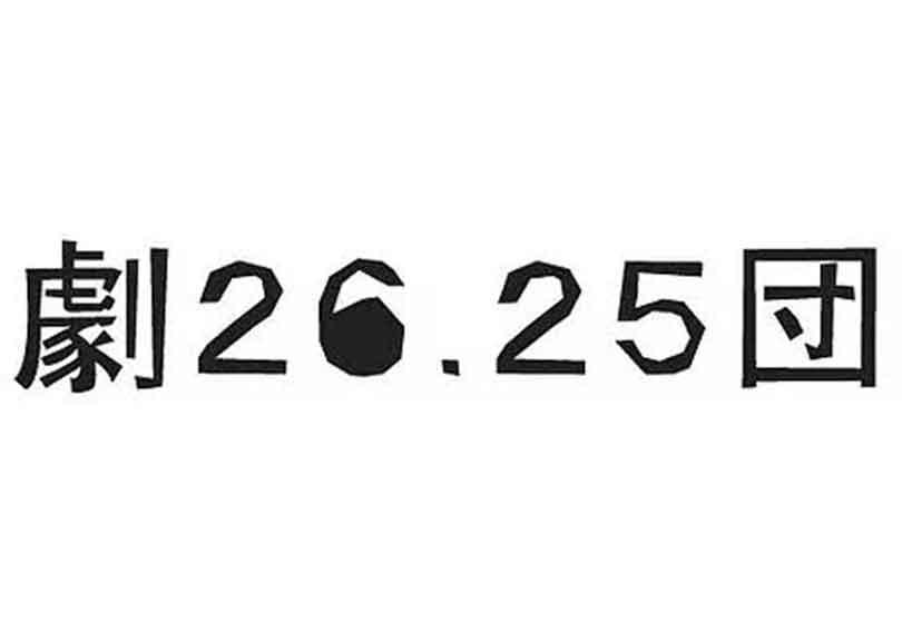 劇26.25団
