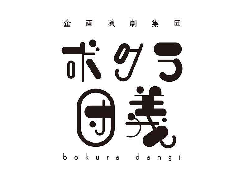 企画演劇集団ボクラ団義