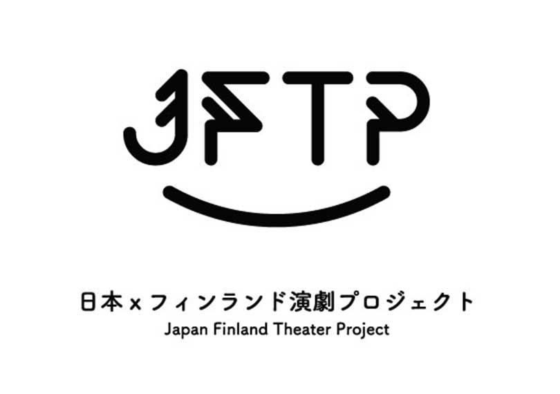 日本フィンランド演劇プロジェクト