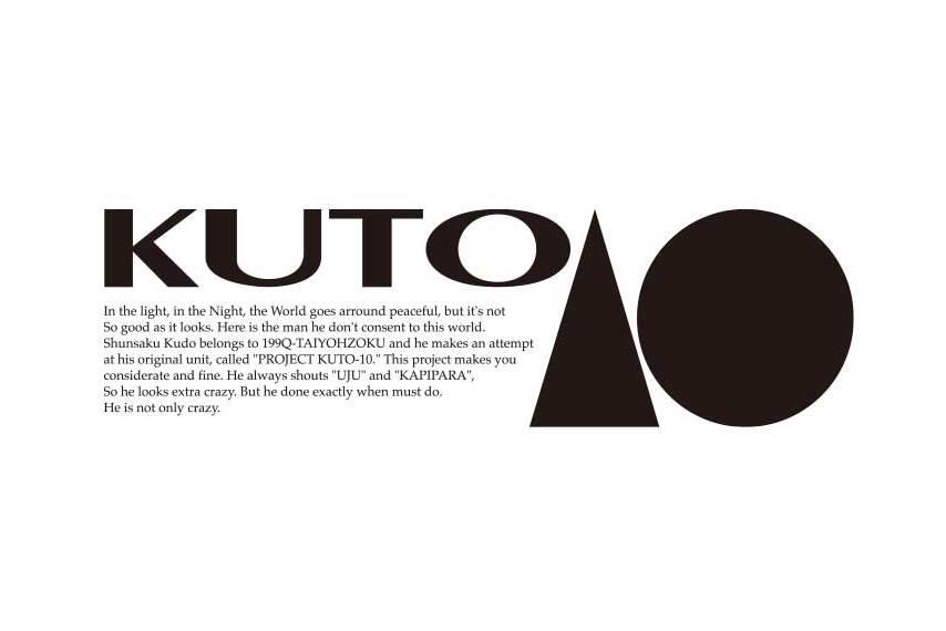 工藤俊作プロデュース プロジェクトKUTO-10