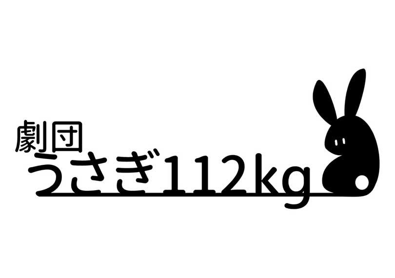 劇団うさぎ112kg
