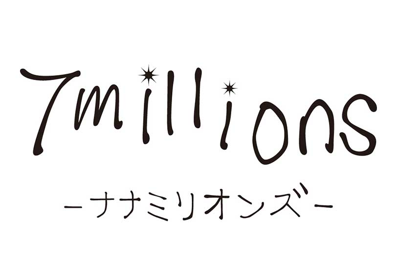 7millions―ナナミリオンズ―