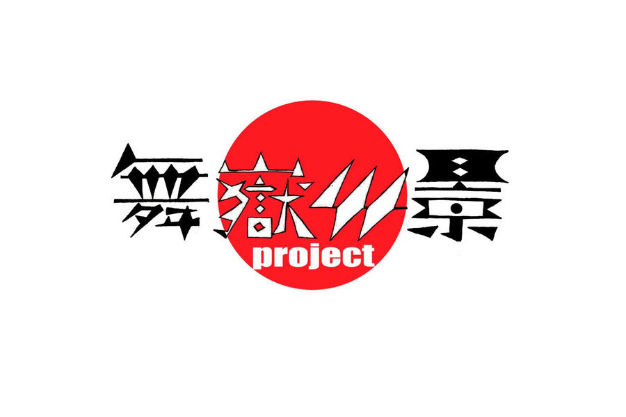 舞嶽44景project