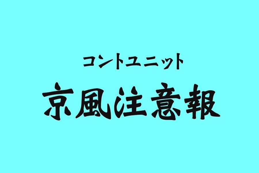 京風注意報