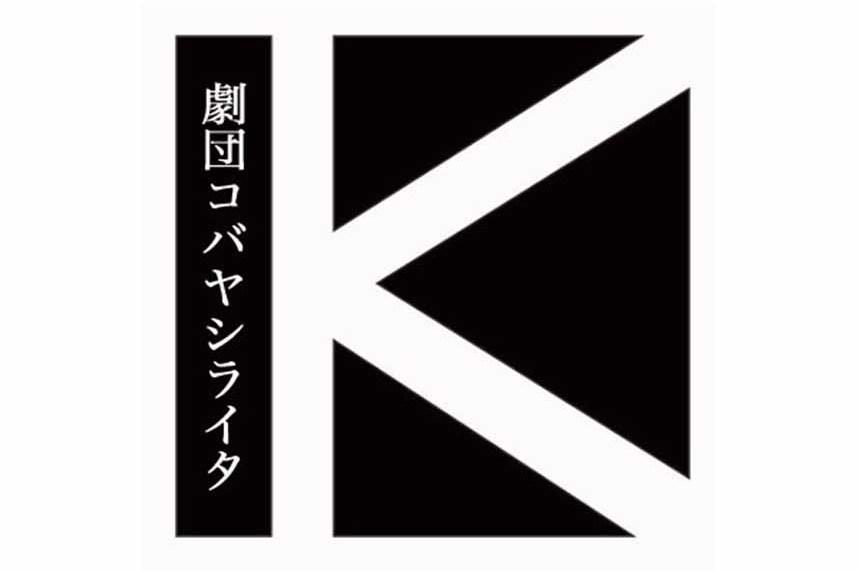 劇団コバヤシライタ