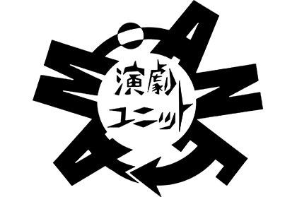 演劇ユニット アムアネ