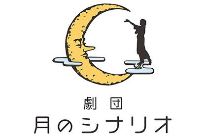 月のシナリオ