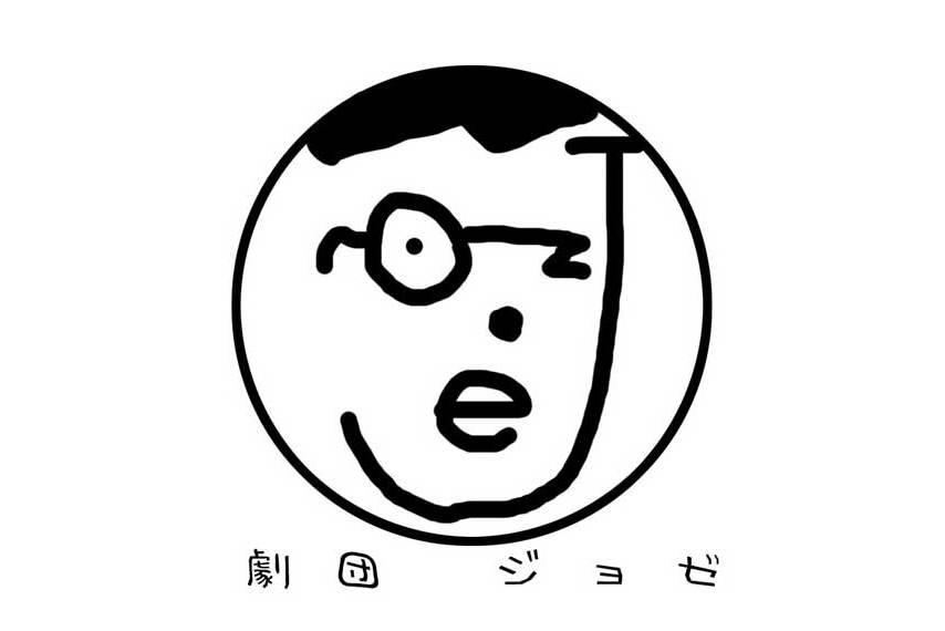 劇団ジョゼ