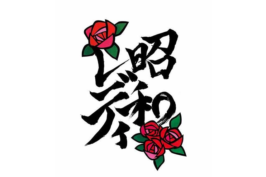 青春ダンス集団「昭和レディ」