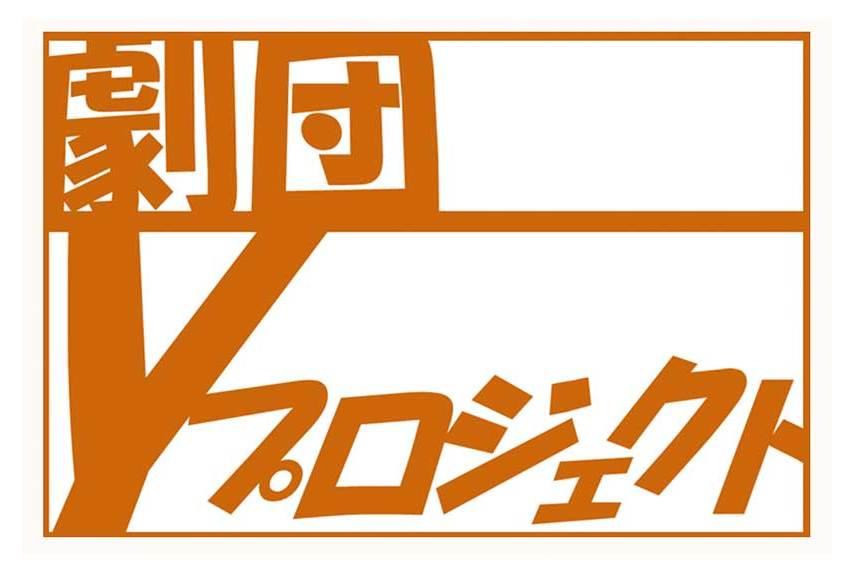 劇団Yプロジェクト