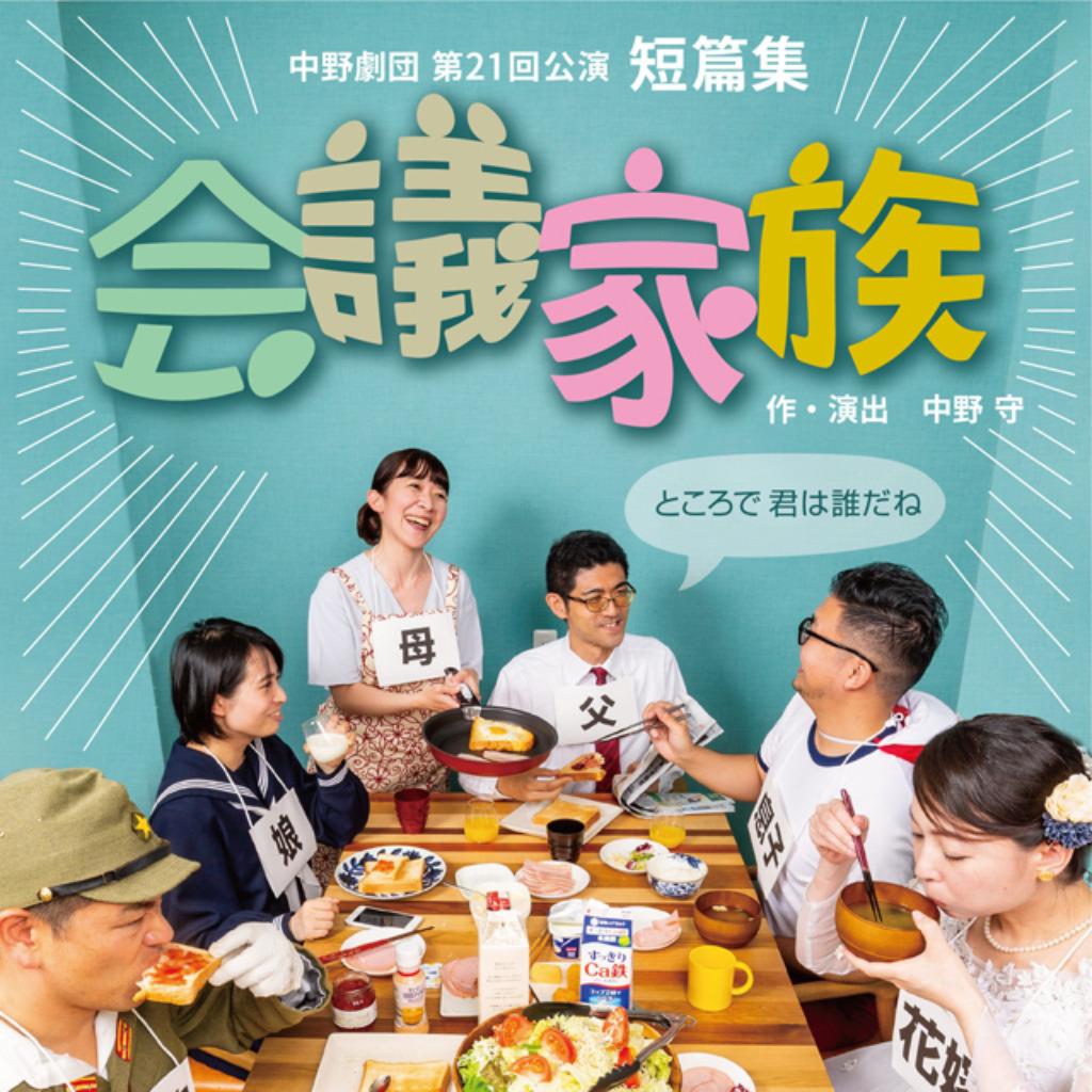 中野劇団『会議家族』9/20 19:00公演