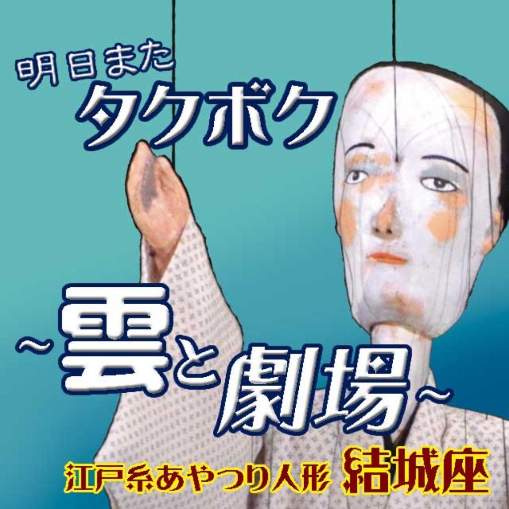 明日またタクボク~雲と劇場~ 11/14 14:00