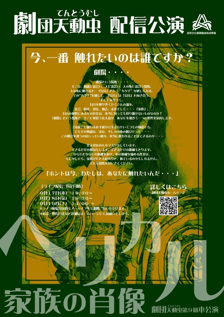 第9回本公演「ヘリカル〜家族の肖像〜」09/17 19:30
