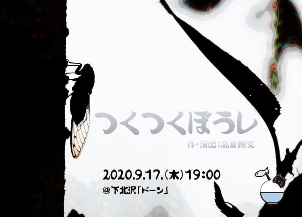 ネコMAM-MA公演「つくつくぼうし」
