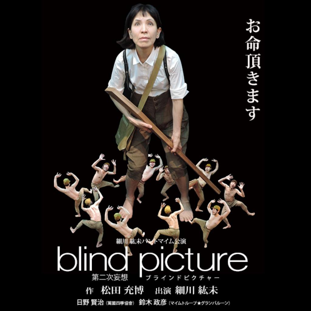 細川紘未パントマイム公演「第二次妄想『blind picture』」 10/09 19:30