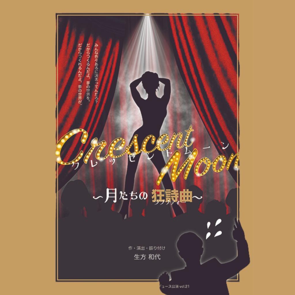 Crescent Moon 月たちの狂詩曲 14:00 CRESCENTチーム