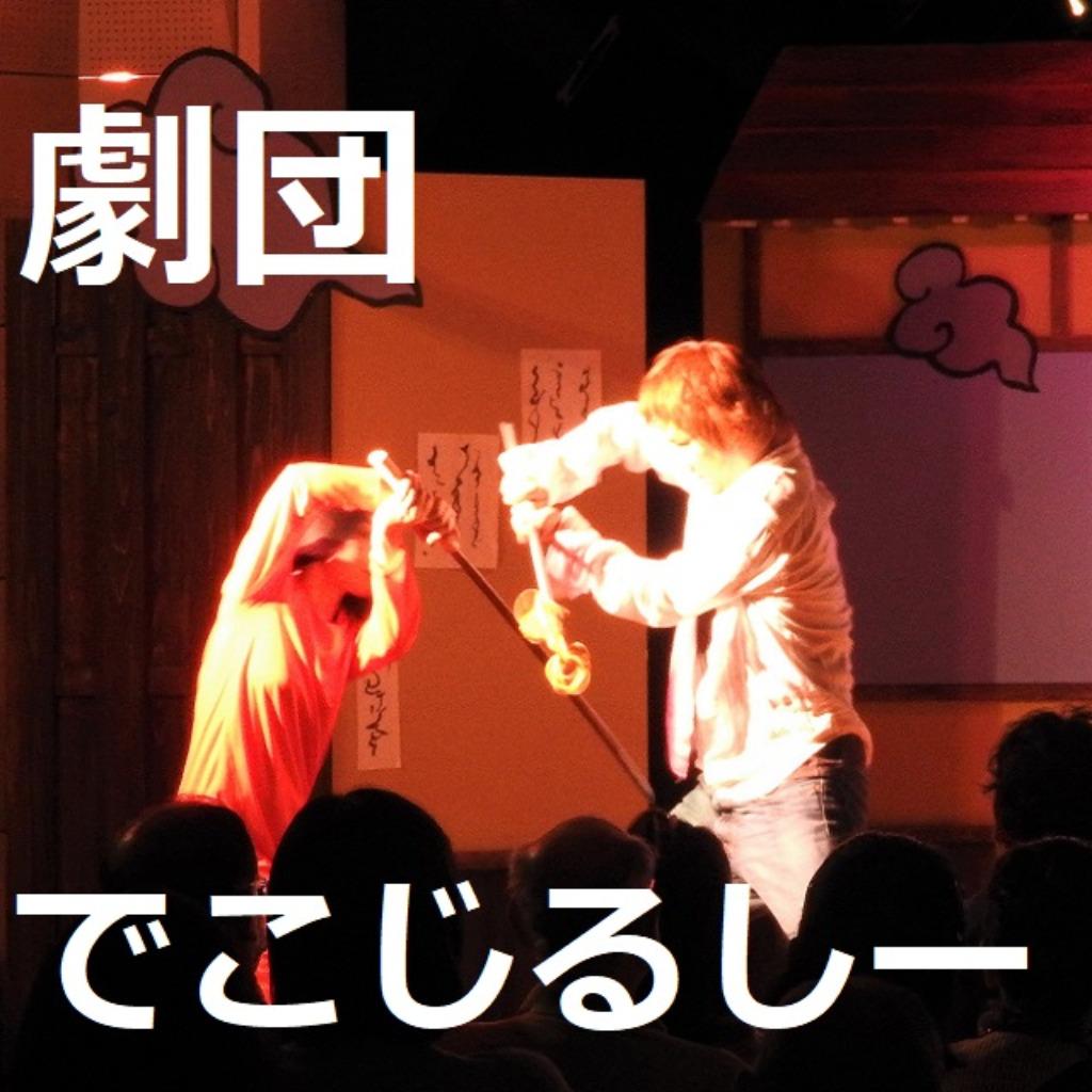 妖怪学園 12/6 15:00