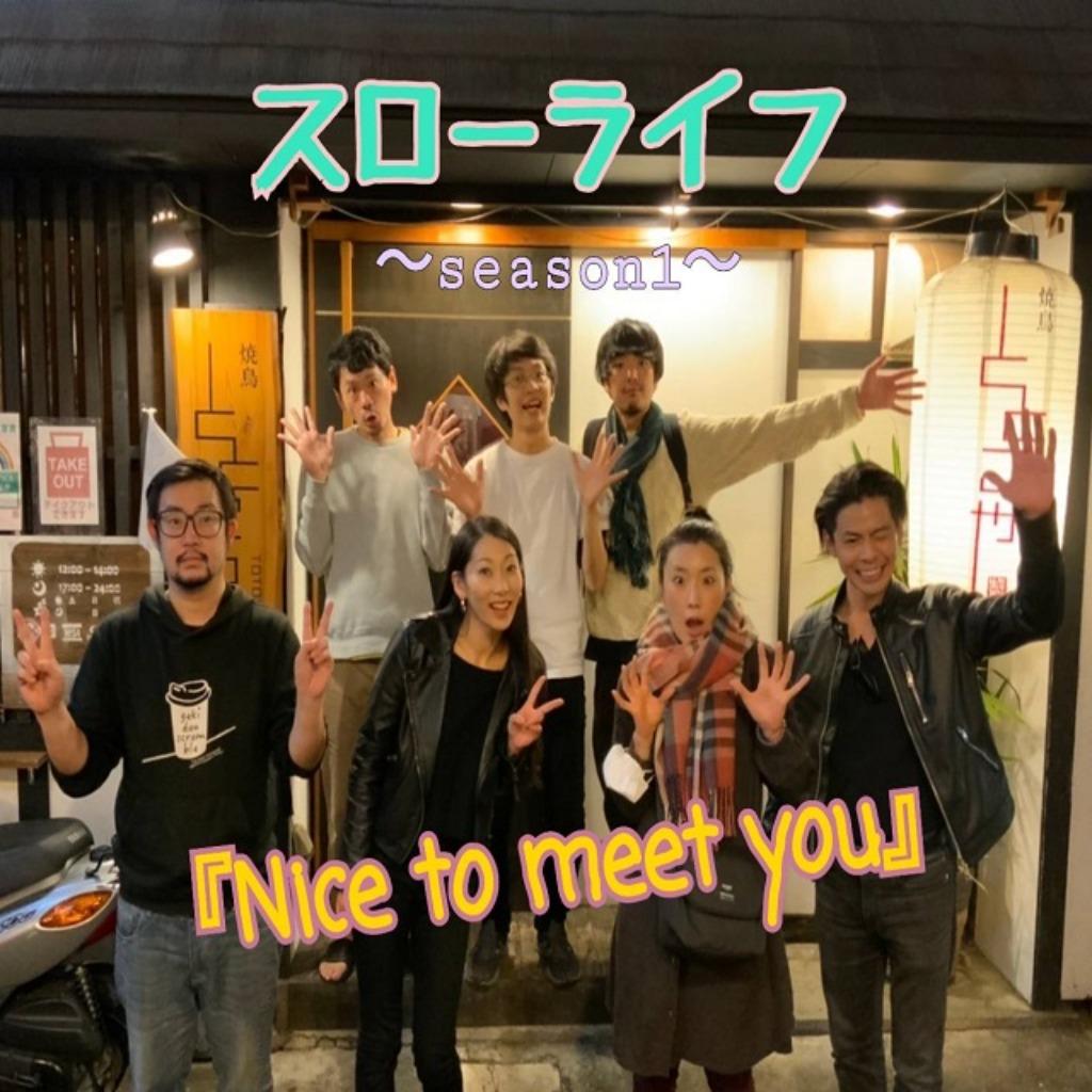 Nice to meet you 10/31 12:00