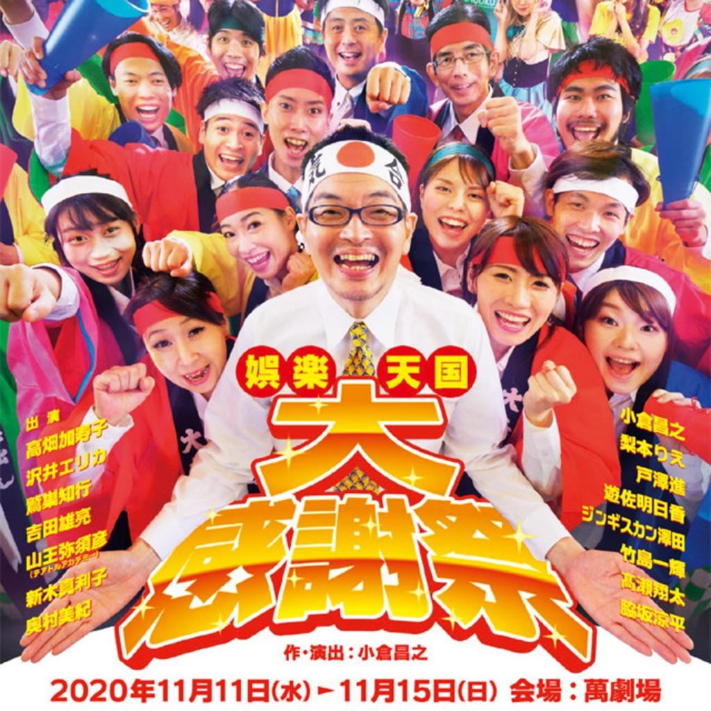 Vol.47 劇団娯楽天国特別公演 『娯楽天国〝大感謝祭 〟』