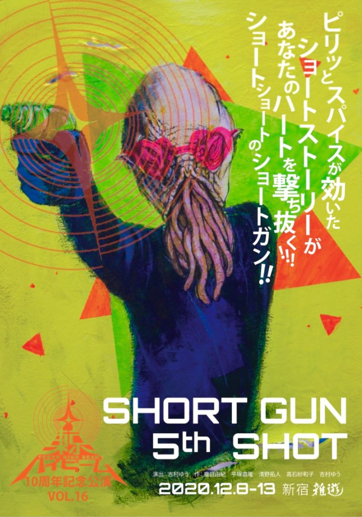 SHORT GUN 5th SHOT B公演 12/9 19:00