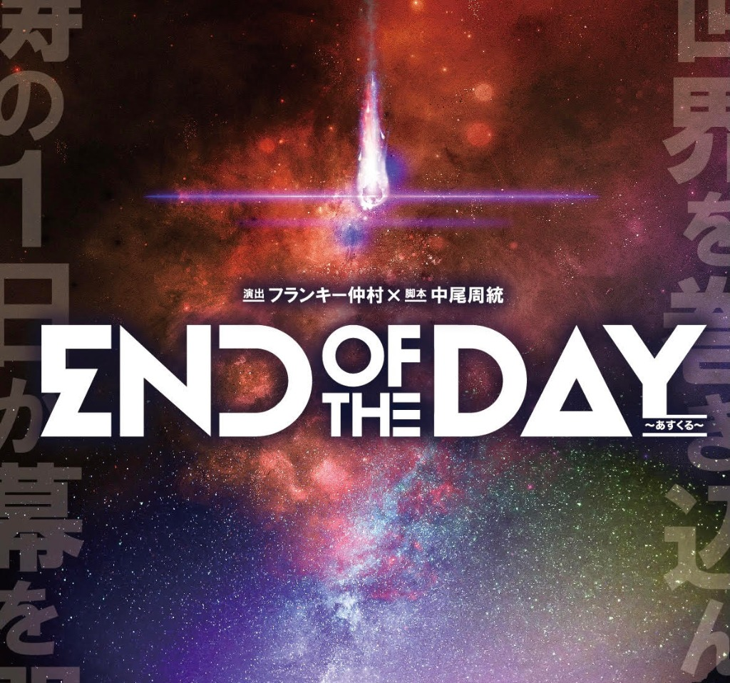 End of the day〜あすくる〜 2/12 13:00