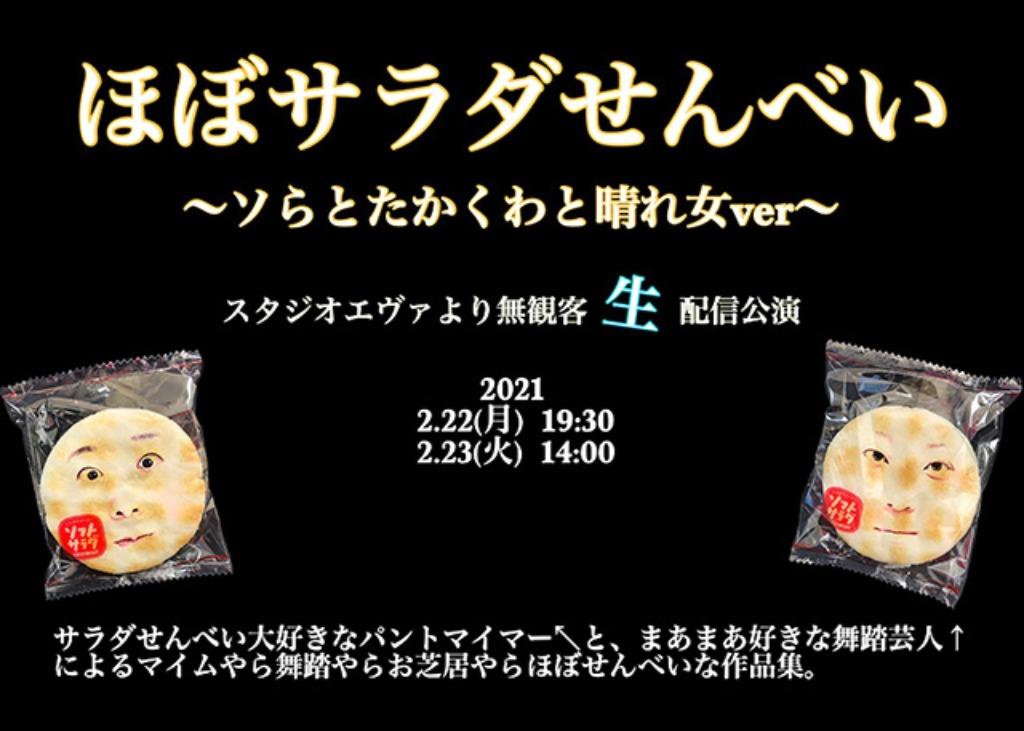 ほぼサラダせんべい〜ソらとたかくわと晴れ女ver〜 2/22 19:30