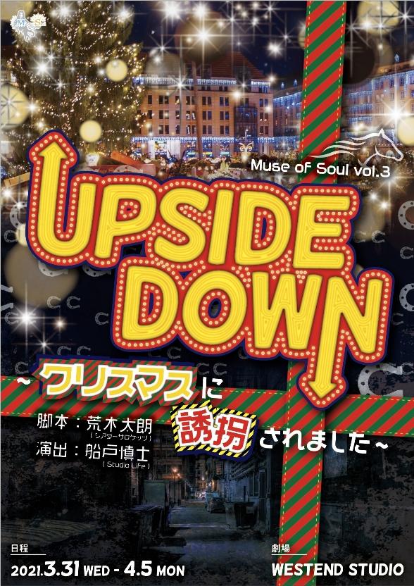 『UPSIDE DOWN~クリスマスに誘拐されました~』