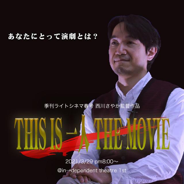 季刊ライトシネマ春号 西川さやか監督作品『THIS IS 一人 THE MOVIE』