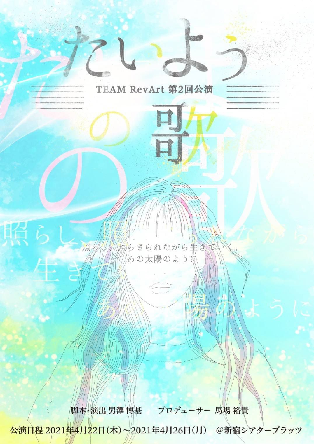 TEAM RevArt 第2回公演  たいようの歌 4/26 12:00 A班
