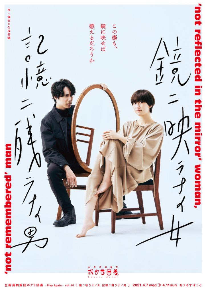 - Play Again – vol.10 『鏡ニ映ラナイ女 記憶ニ残ラナイ男』