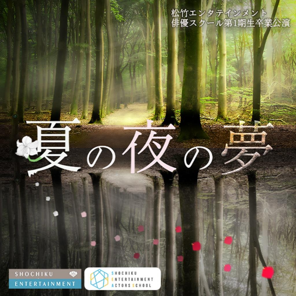 松竹エンタテインメント俳優スクール「夏の夜の夢」6月19日13:00回
