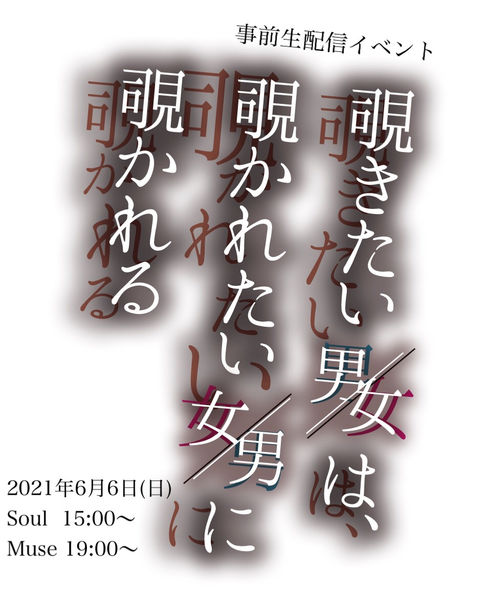 """Muse of Soul """"事前配信イベント"""" 6/6 19:00"""