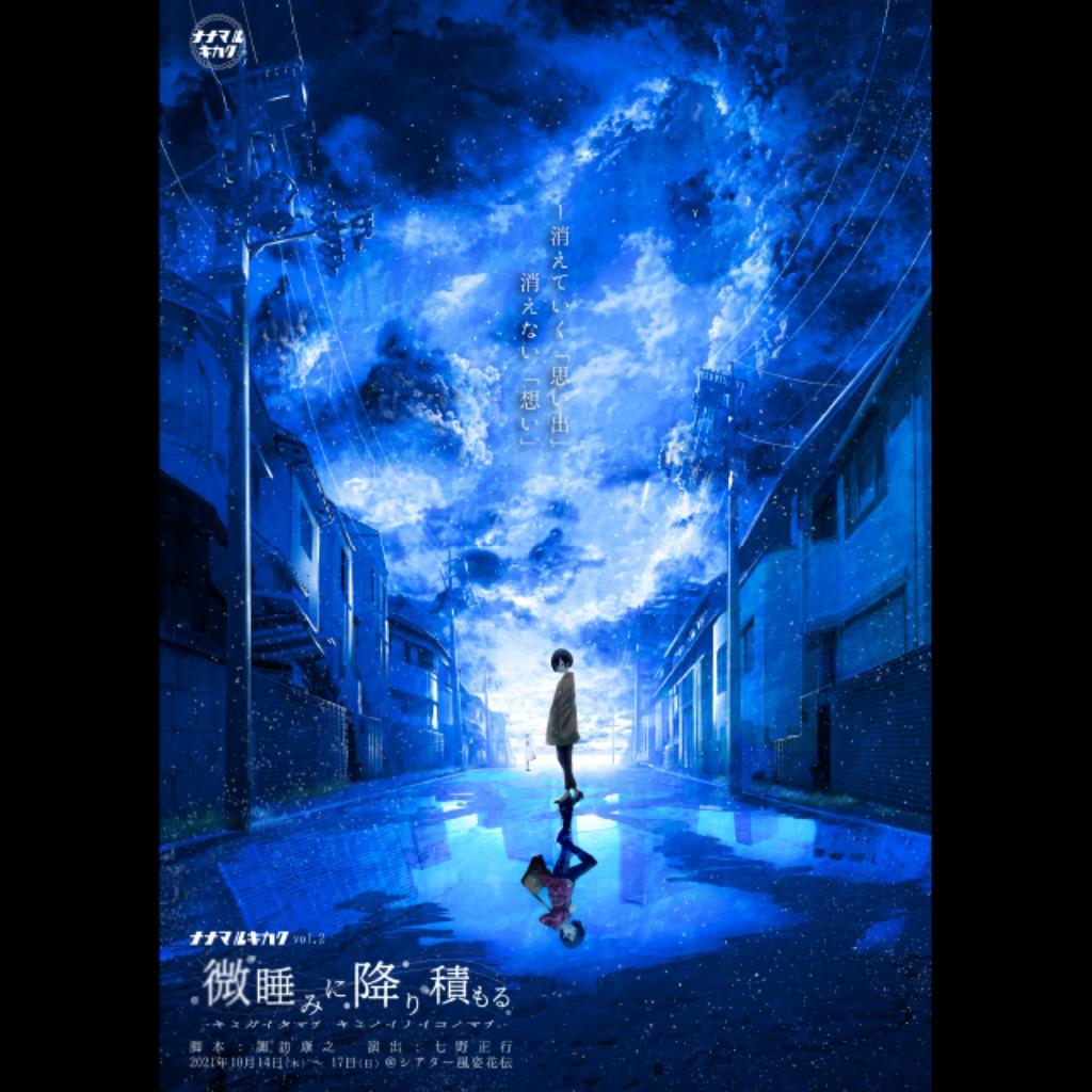 ナナマルキカク「微睡みに降り積もる 〜キミガイタマチ キミノイナイコノマチ〜」10/15 19:00