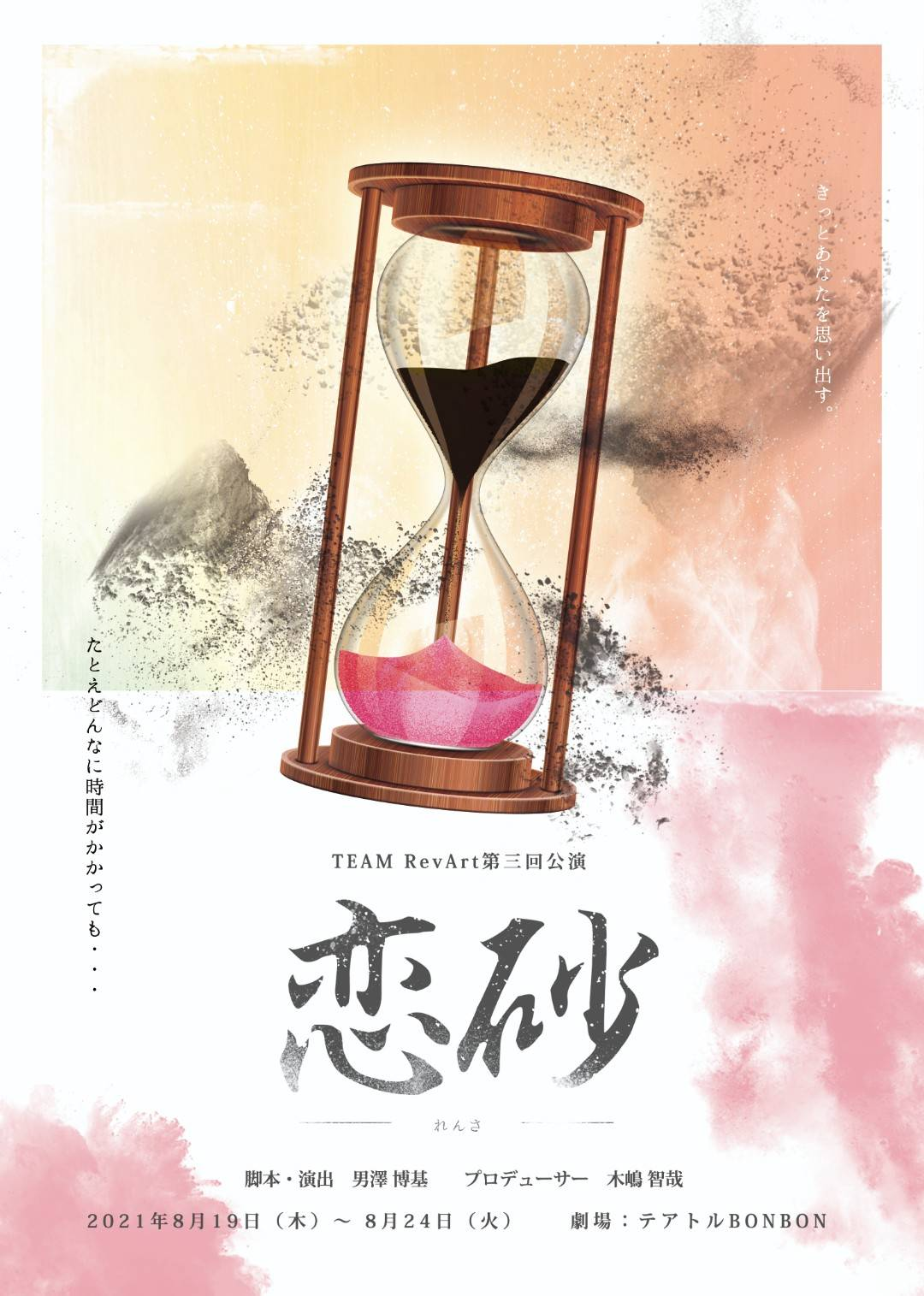 TEAM RevArt 第三回公演 恋砂 ーれんさー 「時」8/24 12:00~
