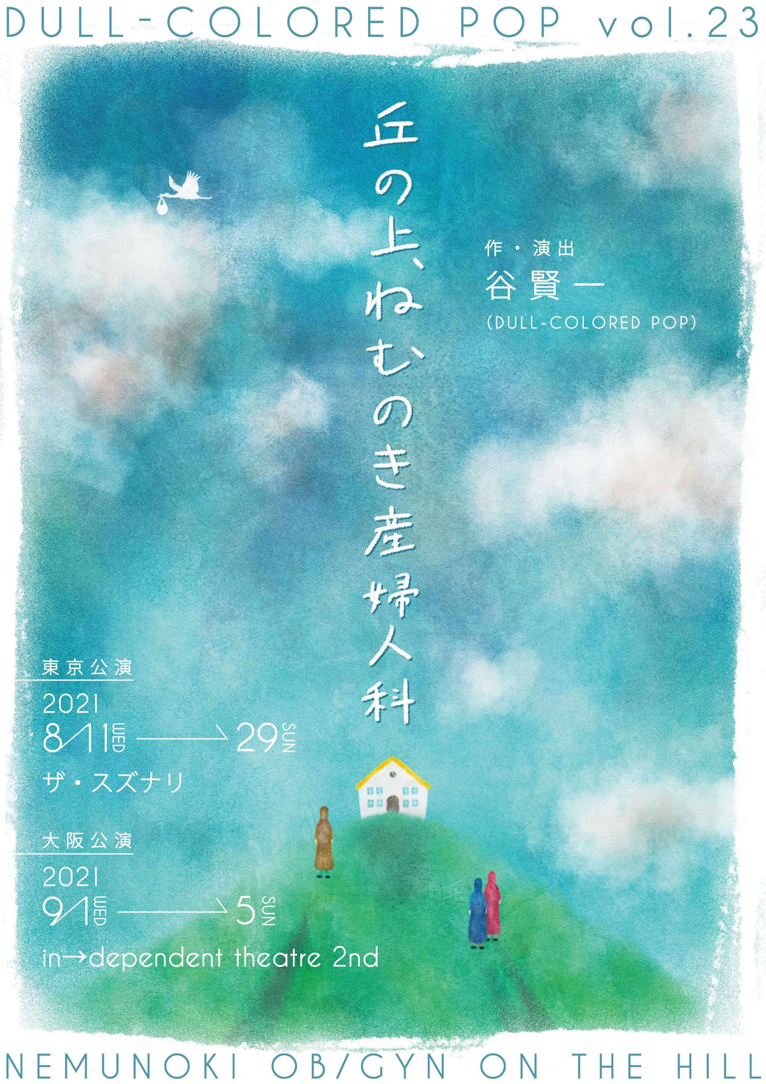 「丘の上、ねむのき産婦人科」A公演【8/27 17:00〜】