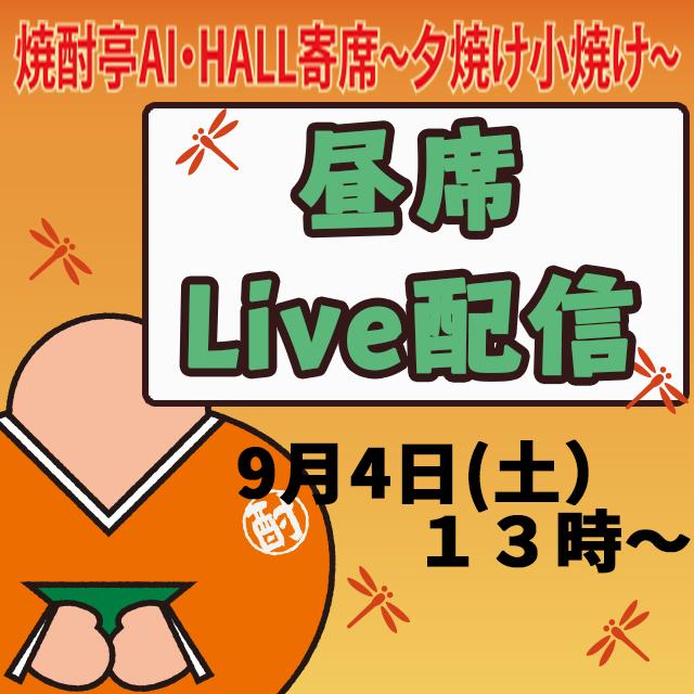 「焼酎亭 AI・HALL寄席〜夕焼け小焼け〜」9月4日13時