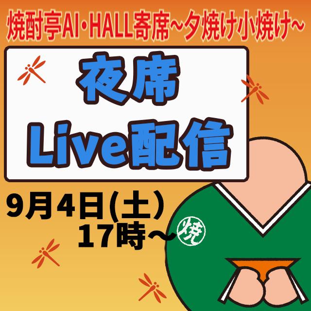 「焼酎亭 AI・HALL寄席〜夕焼け小焼け〜」9月4日17時