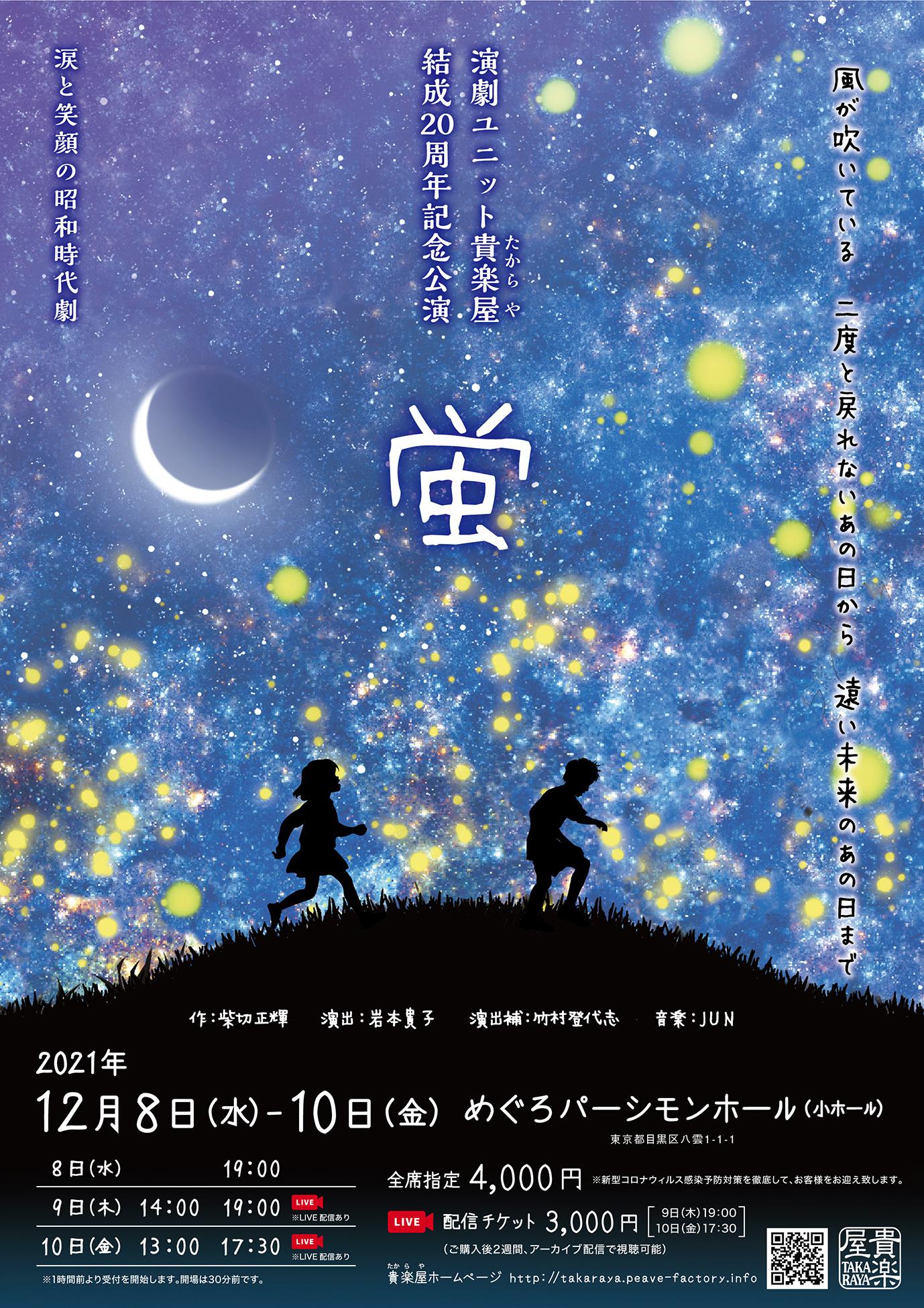 演劇ユニット貴楽屋「蛍」12/10 17:30