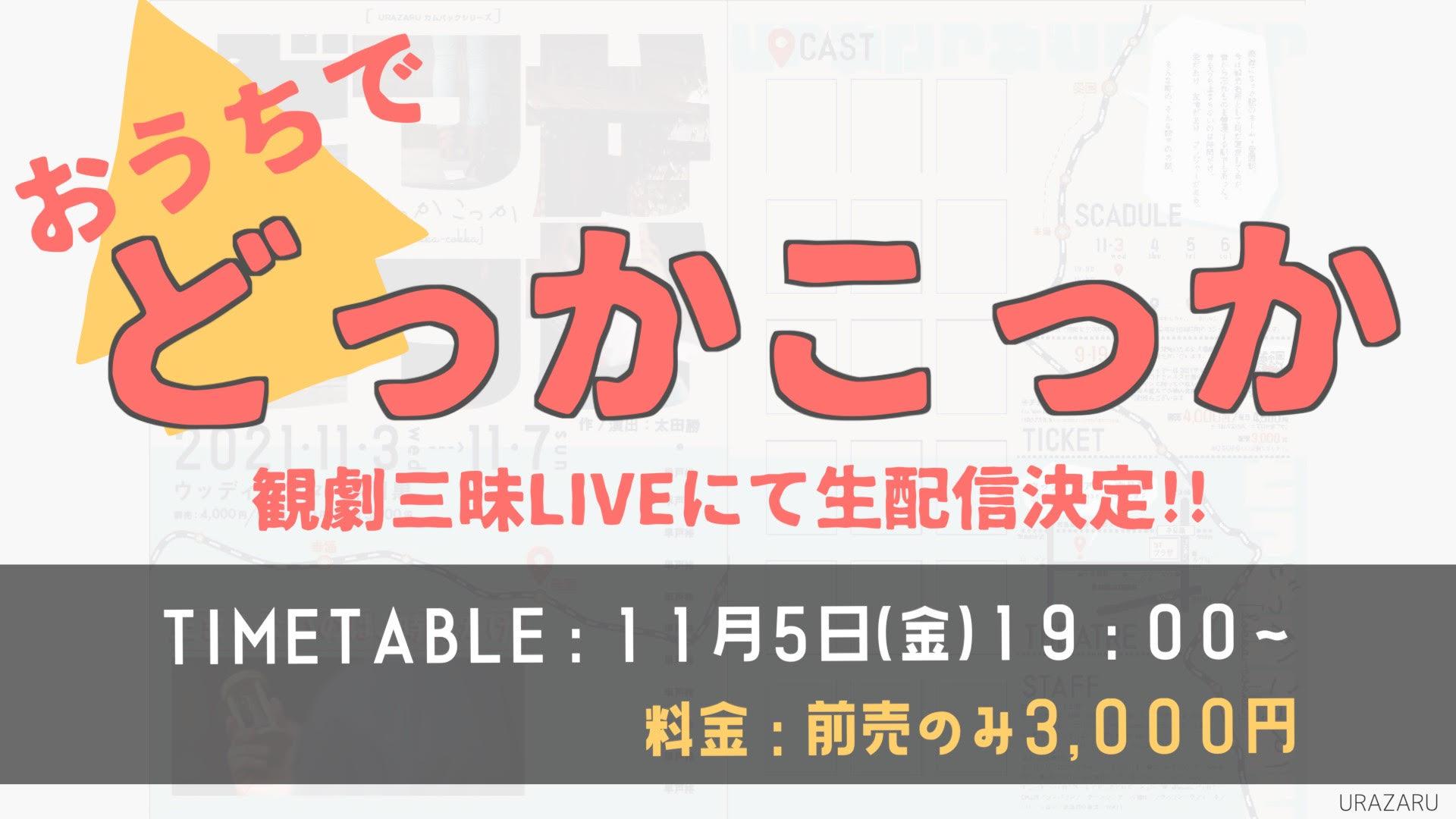 URAZARUカムバックシリーズ「どっかこっか」11/5 19:00公演