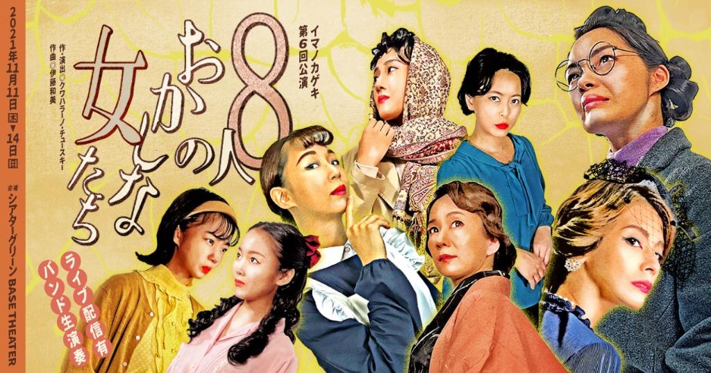 イマノカゲキ第6回公演「8人のおかしな女たち」11月13日(土曜日)18時配信